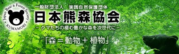 日本熊森協会 | アタシオン = 樺...